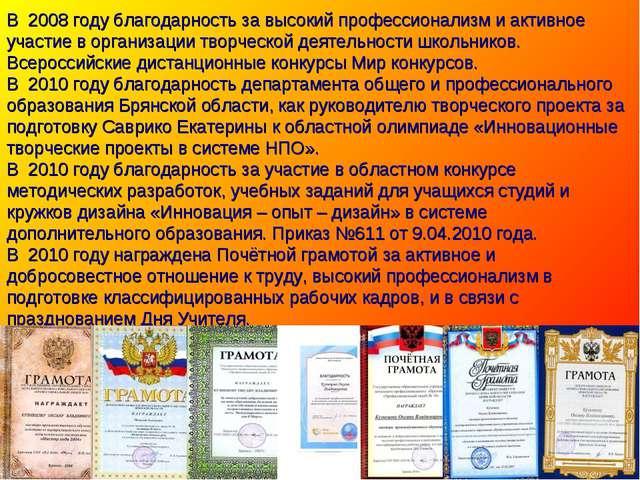 В 2008 году благодарность за высокий профессионализм и активное участие в орг...