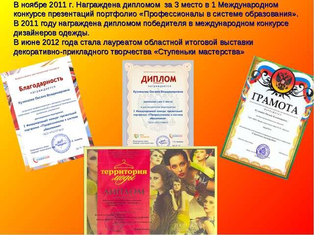 В ноябре 2011 г. Награждена дипломом за 3 место в 1 Международном конкурсе пр...