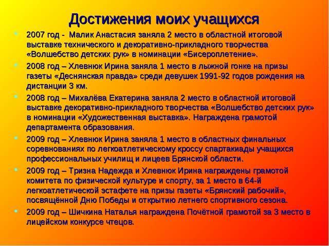 Достижения моих учащихся 2007 год - Малик Анастасия заняла 2 место в областно...