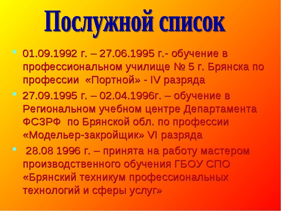 01.09.1992 г. – 27.06.1995 г.- обучение в профессиональном училище № 5 г. Бря...
