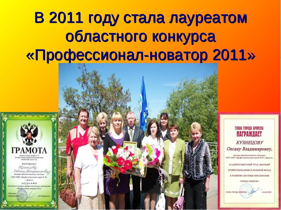 В 2011 году стала лауреатом областного конкурса «Профессионал-новатор 2011»