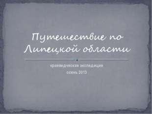 краеведческая экспедиция осень 2013