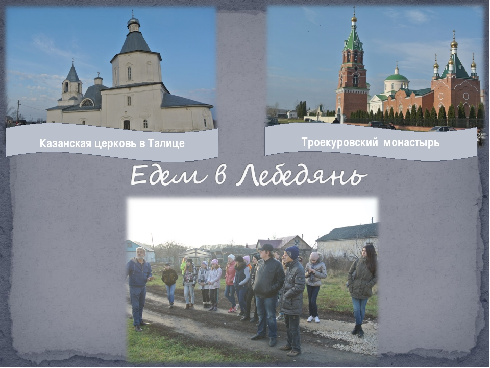 Казанская церковь в Талице Троекуровский монастырь