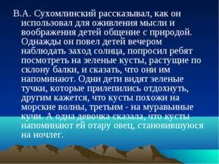В.А. Сухомлинский рассказывал, как он использовал для оживления мысли и вообр