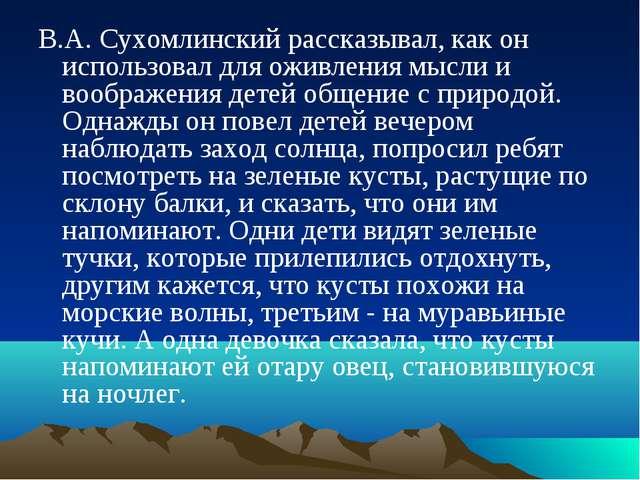 В.А. Сухомлинский рассказывал, как он использовал для оживления мысли и вообр...