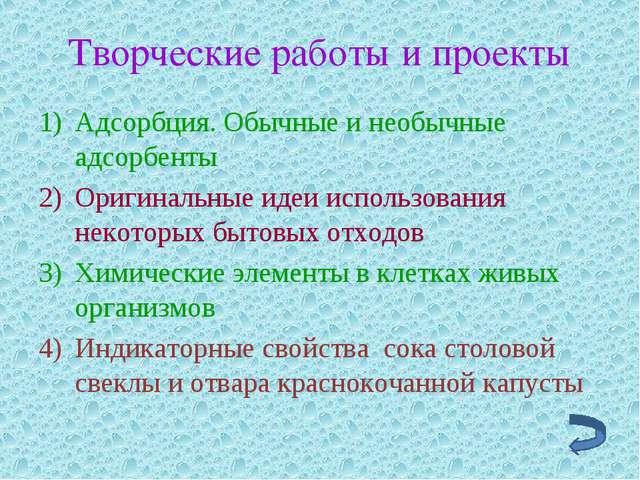 Творческие работы и проекты Адсорбция. Обычные и необычные адсорбенты Оригина...