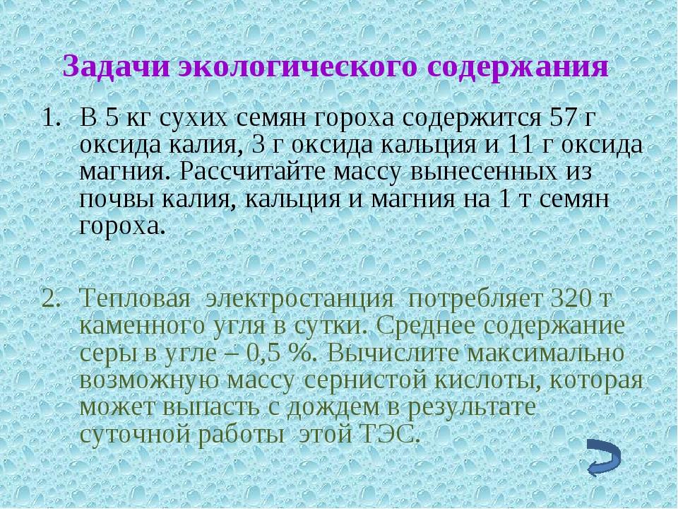 Задачи экологического содержания В 5 кг сухих семян гороха содержится 57 г ок...