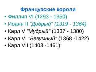 """Французские короли Филлип VI (1293 - 1350) Иоанн II """"Добрый"""" (1319 - 1364) Ка"""