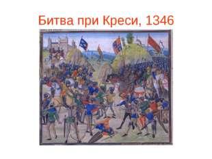 Битва при Креси, 1346