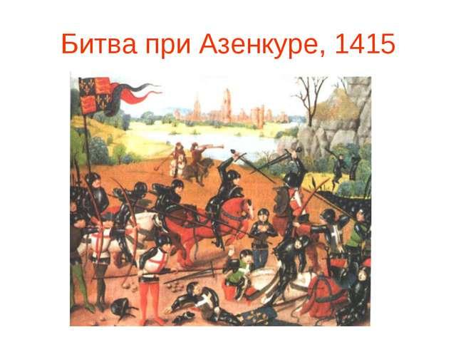 Битва при Азенкуре, 1415