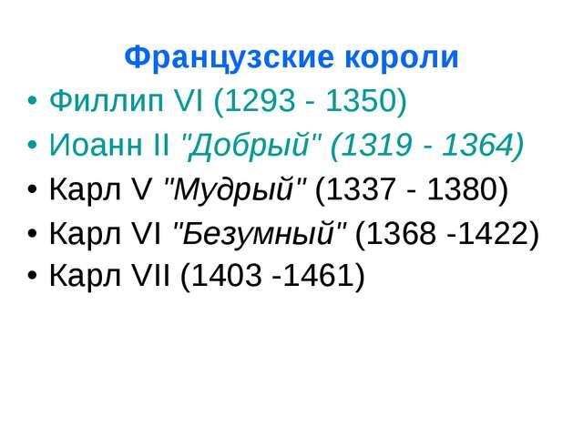 """Французские короли Филлип VI (1293 - 1350) Иоанн II """"Добрый"""" (1319 - 1364) Ка..."""