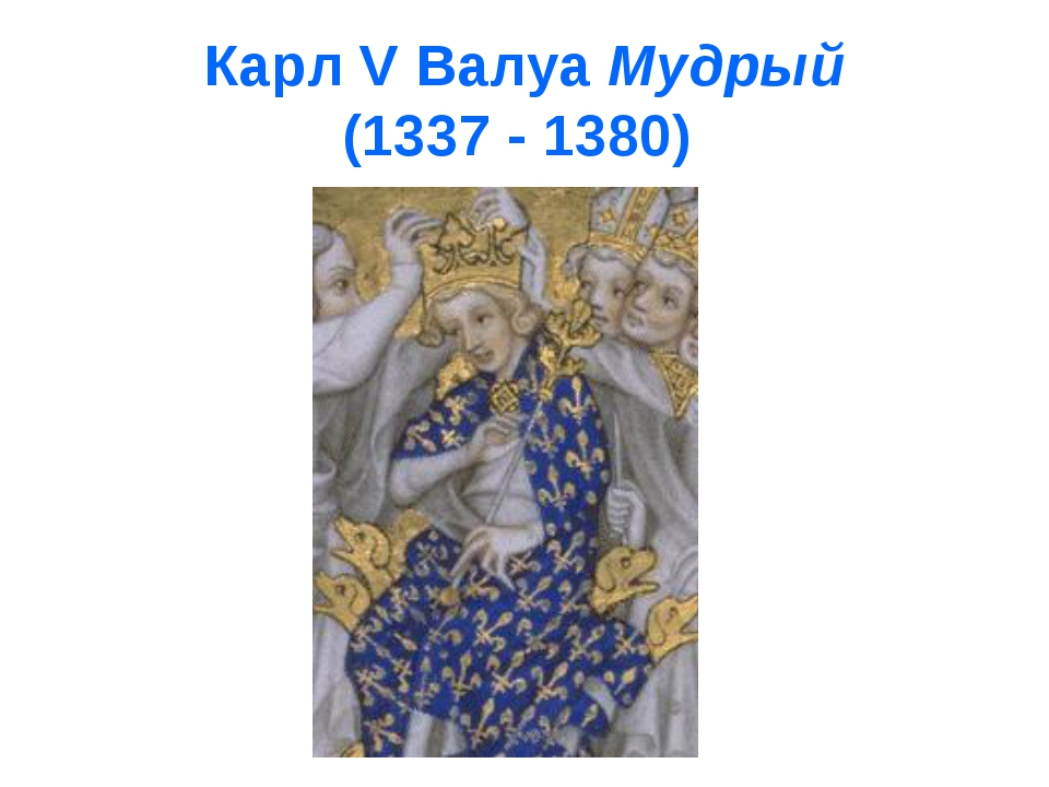 Карл V Валуа Мудрый (1337 - 1380)