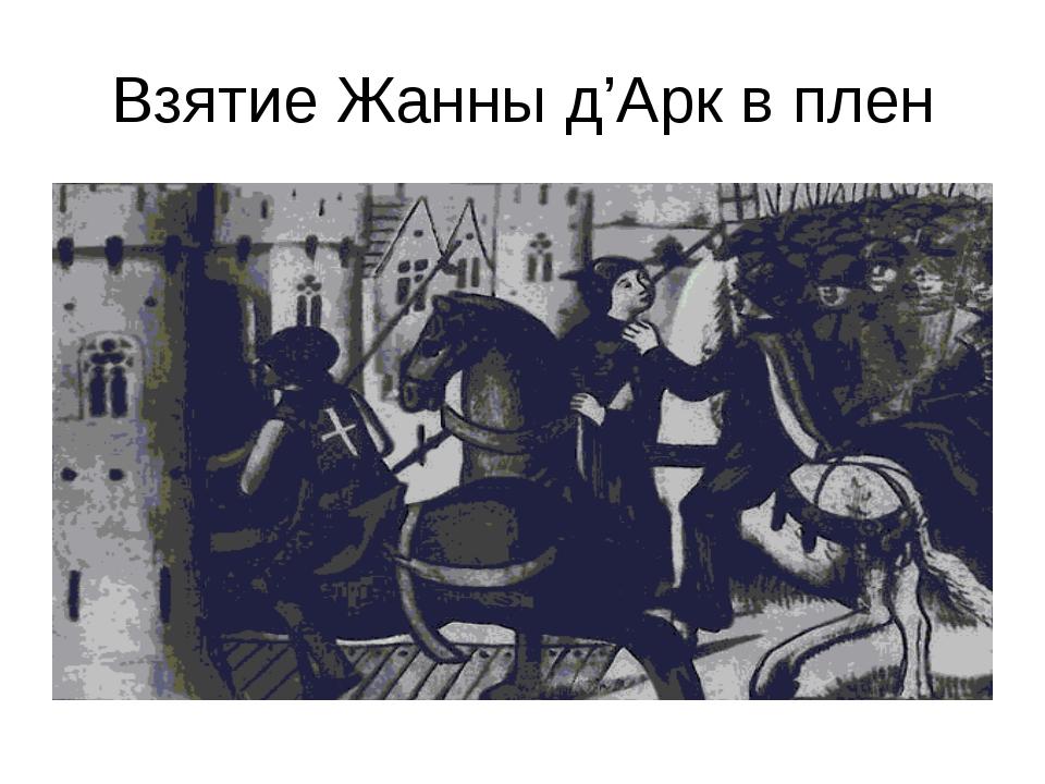Взятие Жанны д'Арк в плен