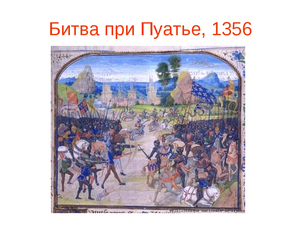 Битва при Пуатье, 1356