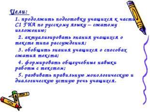 Цели: 1. продолжить подготовку учащихся к части С1 ГИА по русскому языку – сж