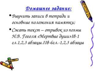 Домашнее задание: Выучить записи в тетради и основные положения памятки; Сжа