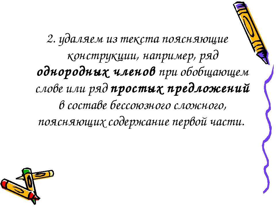 2. удаляем из текста поясняющие конструкции, например, ряд однородных членов...
