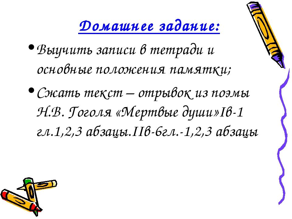 Домашнее задание: Выучить записи в тетради и основные положения памятки; Сжа...