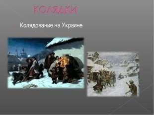 Колядование на Украине