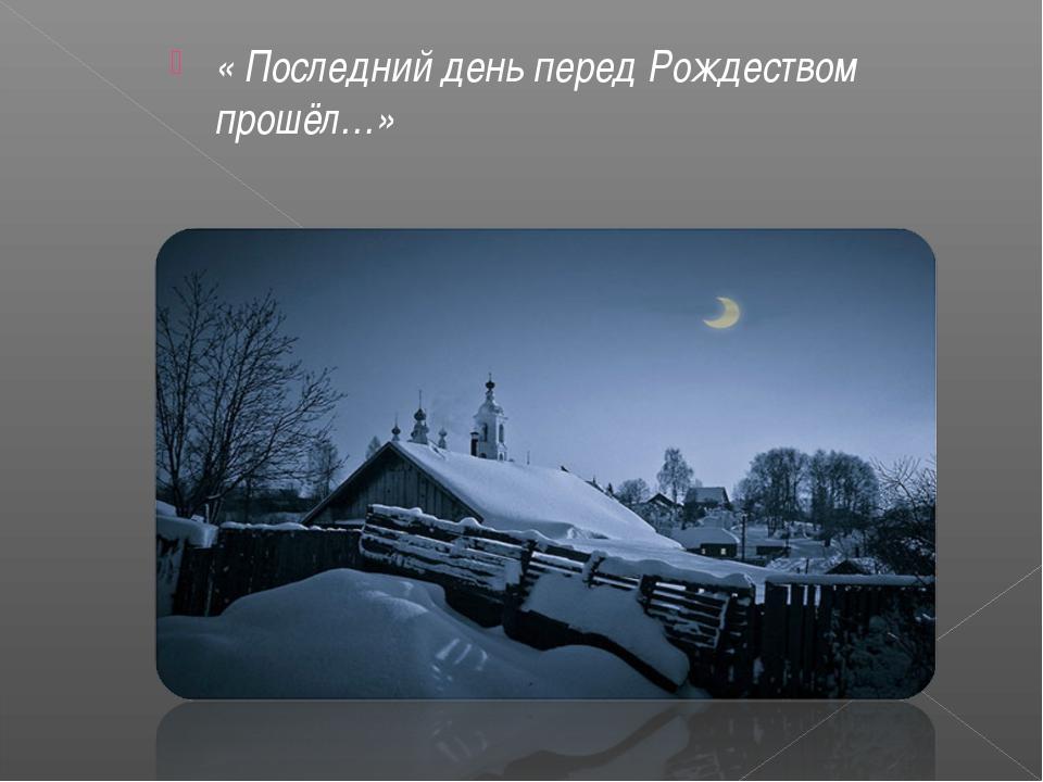 « Последний день перед Рождеством прошёл…»