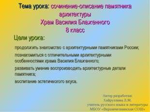Тема урока: сочинение-описание памятника архитектуры Храм Василия Блаженного
