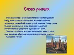 Слово учителя. Наше знакомство с храмом Василия Блаженного подходит к концу,