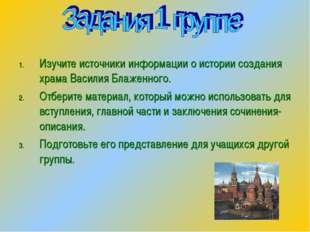 Изучите источники информации о истории создания храма Василия Блаженного. Отб