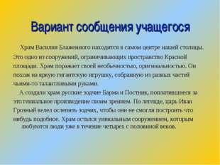 Вариант сообщения учащегося Храм Василия Блаженного находится в самом центре