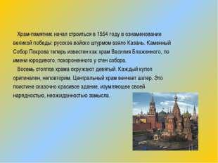 Храм-памятник начал строиться в 1554 году в ознаменование великой победы: ру