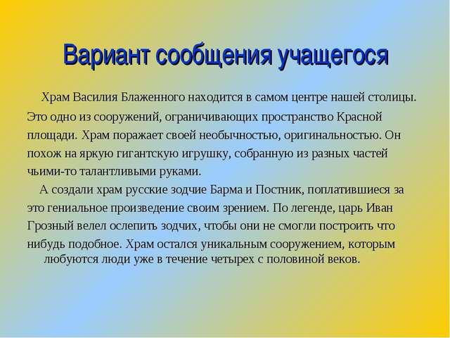 Вариант сообщения учащегося Храм Василия Блаженного находится в самом центре...