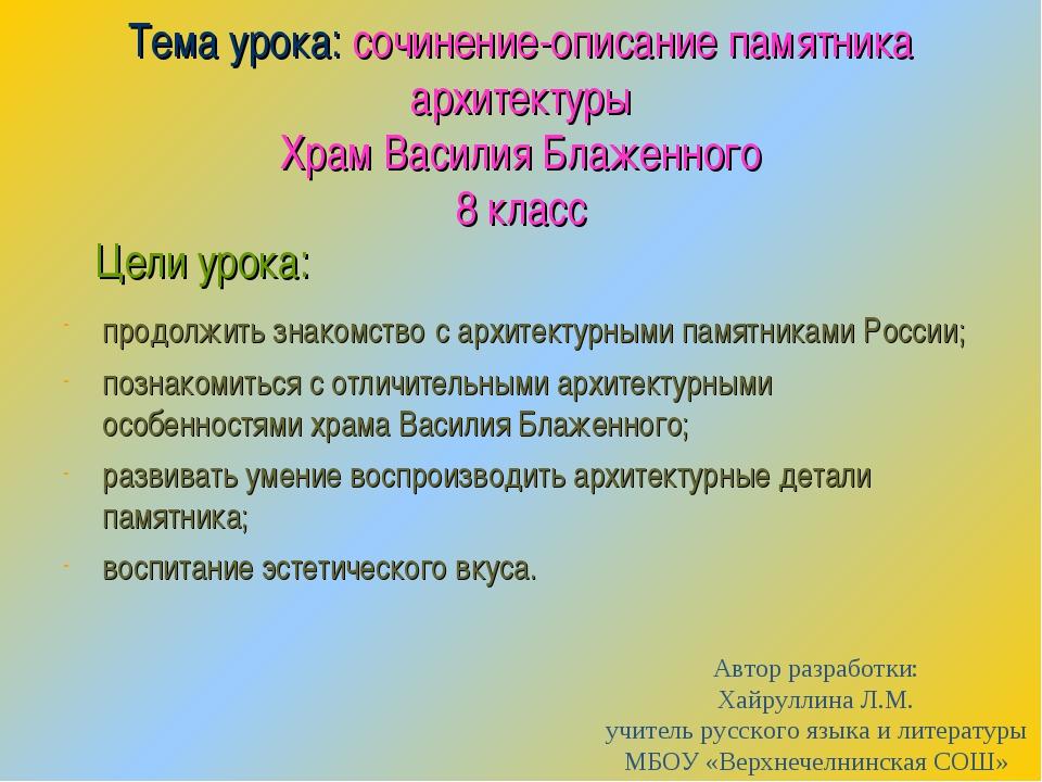 Тема урока: сочинение-описание памятника архитектуры Храм Василия Блаженного...