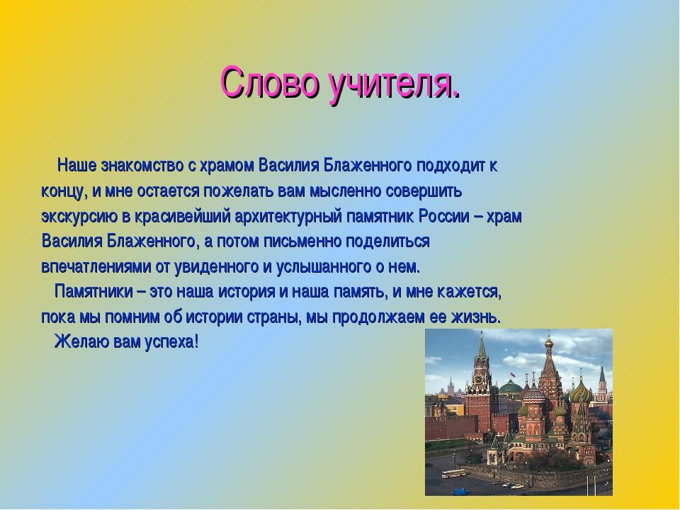 Слово учителя. Наше знакомство с храмом Василия Блаженного подходит к концу,...