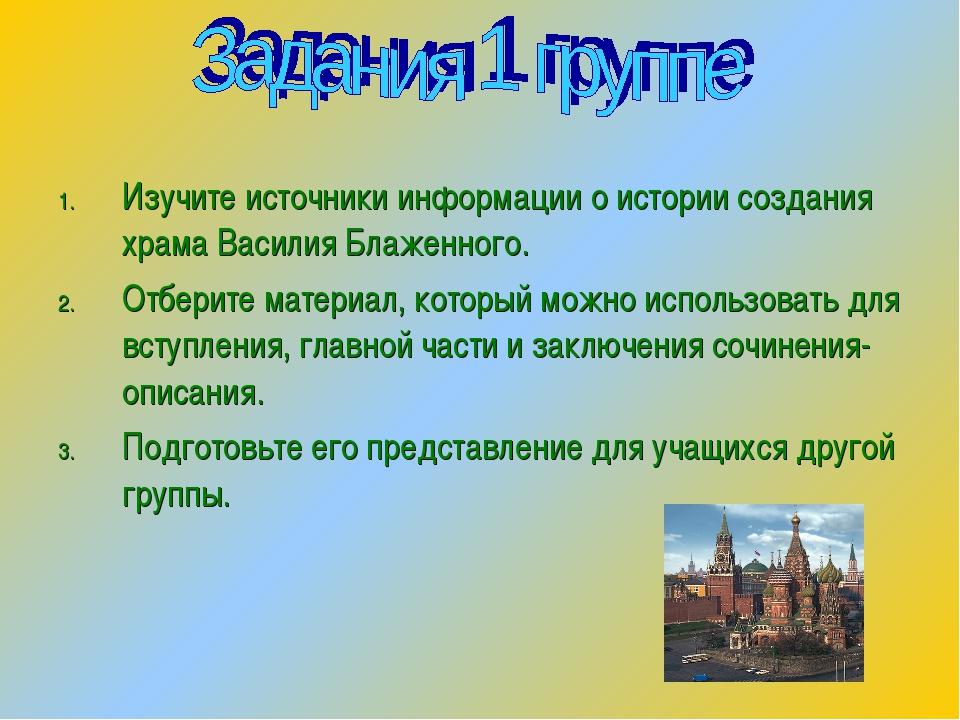 Изучите источники информации о истории создания храма Василия Блаженного. Отб...