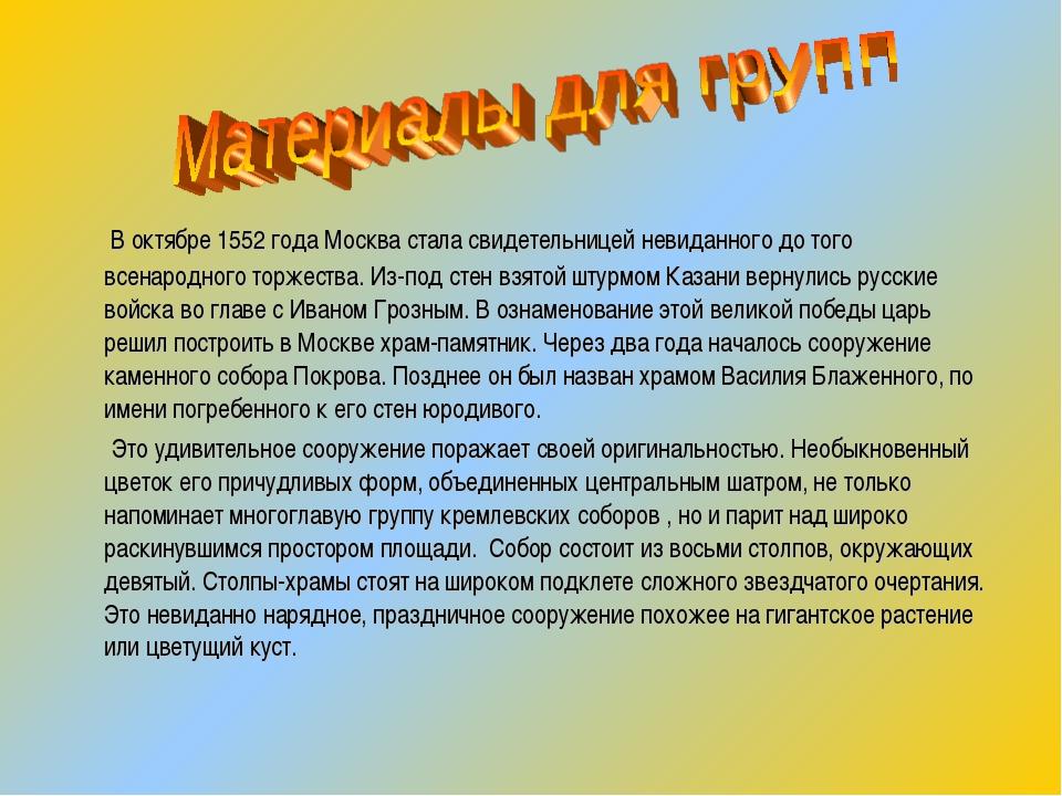 В октябре 1552 года Москва стала свидетельницей невиданного до того всенарод...