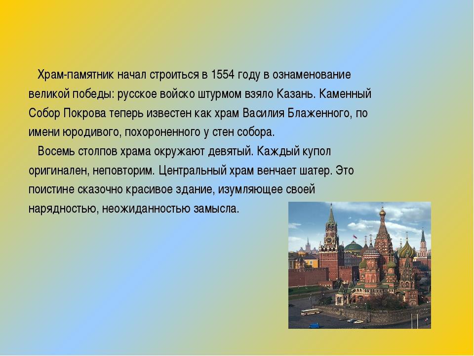 Храм-памятник начал строиться в 1554 году в ознаменование великой победы: ру...