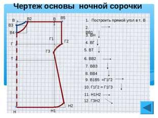Чертеж основы ночной сорочки В Построить прямой угол в т. В В1 Н 2. ВВ1 3. В