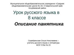 Урок русского языка в 8 классе Описание памятника Серебрянская Ольга Николаев