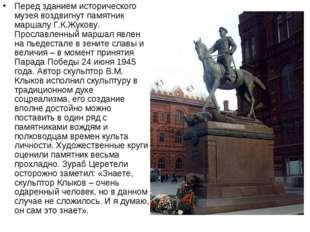 Перед зданием исторического музея воздвигнут памятник маршалу Г.К.Жукову. Про