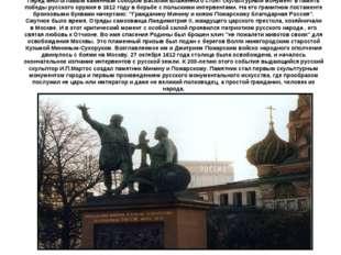 Перед многоглавым каменным собором Василия Блаженного стоит скульптурный мону