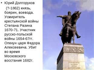Юрий Долгоруков (?-1862) князь, боярин, воевода. Усмиритель крестьянской войн