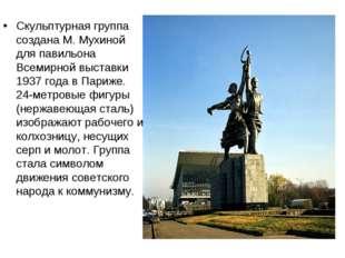 Скульптурная группа создана М. Мухиной для павильона Всемирной выставки 1937