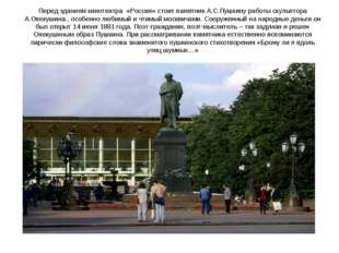 Перед зданием кинотеатра «Россия» стоит памятник А.С.Пушкину работы скульптор
