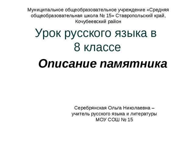 Урок русского языка в 8 классе Описание памятника Серебрянская Ольга Николаев...