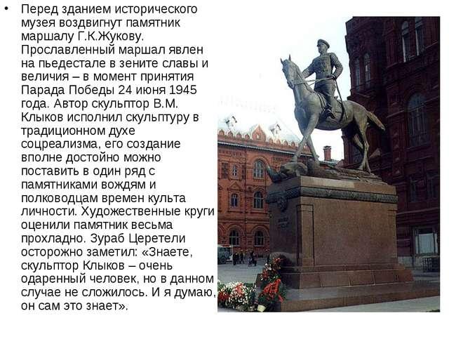 Перед зданием исторического музея воздвигнут памятник маршалу Г.К.Жукову. Про...