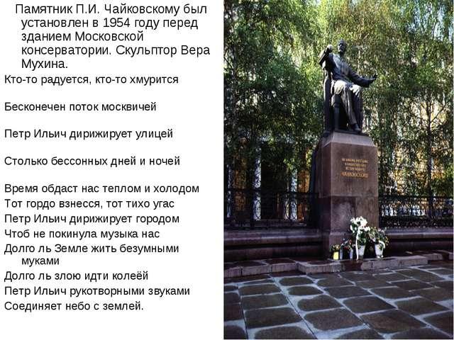 Памятник П.И. Чайковскому был установлен в 1954 году перед зданием Московско...