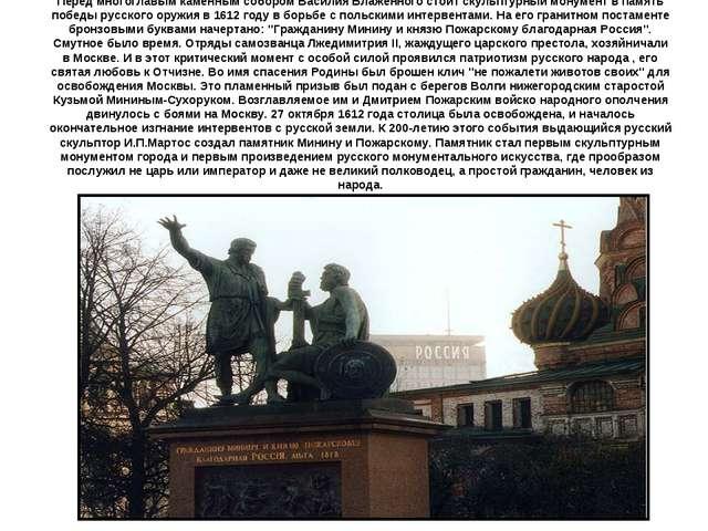 Перед многоглавым каменным собором Василия Блаженного стоит скульптурный мону...