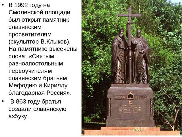 В 1992 году на Смоленской площади был открыт памятник славянским просветителя...