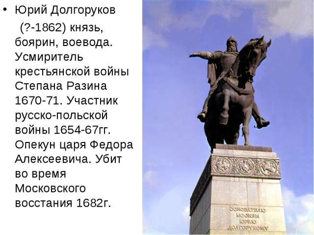 Юрий Долгоруков (?-1862) князь, боярин, воевода. Усмиритель крестьянской войн...