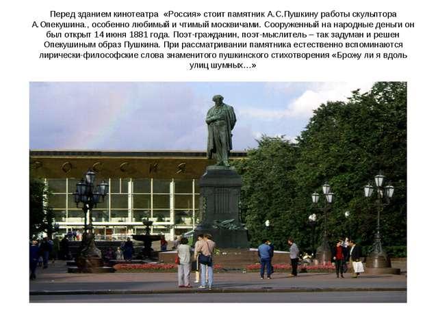 Перед зданием кинотеатра «Россия» стоит памятник А.С.Пушкину работы скульптор...