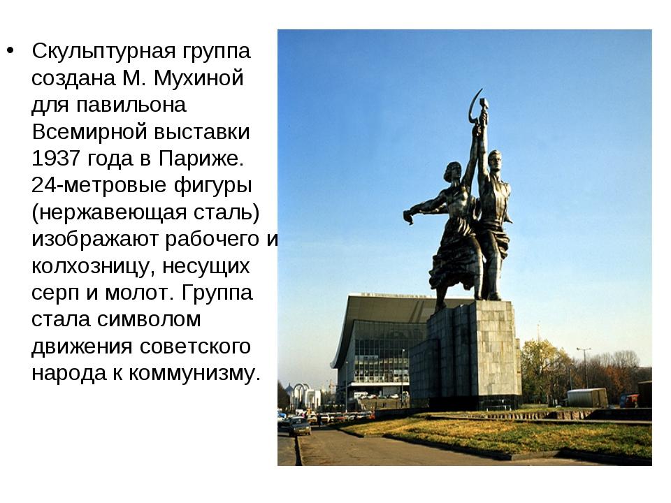 Скульптурная группа создана М. Мухиной для павильона Всемирной выставки 1937...